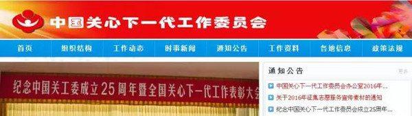 """中国关心下一代工作委员会(简称""""中国关工委"""")健康体育发展中心发布《中国逼婚现状调查报告》"""