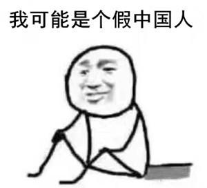 我可能是个假中国人